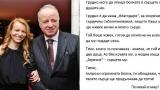 Мая Антова: Баща ми имаше две деца