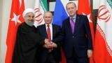 Русия, Турция и Иран се разбраха за започване на умиротворителен диалог в Сирия