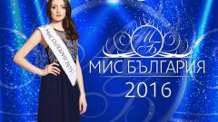 """Избираме новата """"Мис България"""" на 19 ноември"""