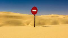 Пясъкът ни свършва