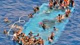 Близо 3000 мигранти са се удавили в Средиземно море от началото на годината