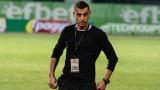 Александър Томаш: Играхме слабо, хубаво е, че не допуснахме гол