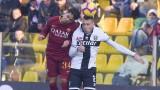 Рома победи Парма с 2:0 като гост