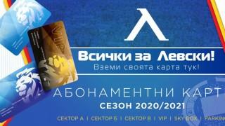 Левски пусна в продажба абонаментните карти за следващия сезон