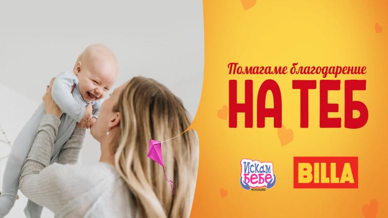 BILLA България дарява 50 450 лв. в подкрепа на над 12 семейства с репродуктивни проблеми