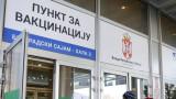 Русия даде зелена светлина на Сърбия за производство на Sputnik V