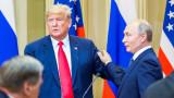 Тръмп застана на страната на Путин в руската сага за хакнатите избори през 2016 г.