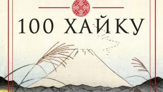 Излизат подбрани стиховe на един от класиците на хайку – Йоса Бусон