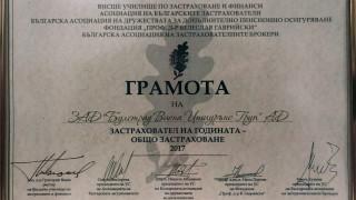 """БУЛСТРАД с приз """"Застраховател на годината"""" 2017 в категория """"Общо застраховане"""""""