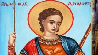Почитаме свети Димитър