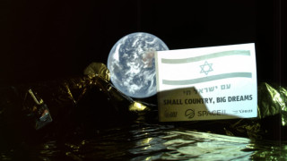 """Израелският кораб към Луната си направи """"селфи"""" със Земята"""