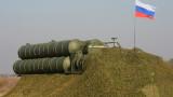 САЩ могат да изкупят руските С-400 от Турция
