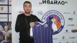 Представиха Даниел Младенов в Етър, той скочи на Милен Радуканов
