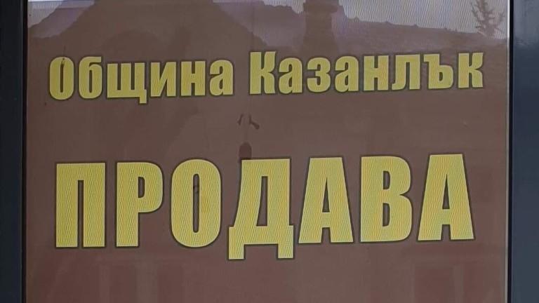 БСП-Казанлък дава 25 сделки с общински имоти на прокурор