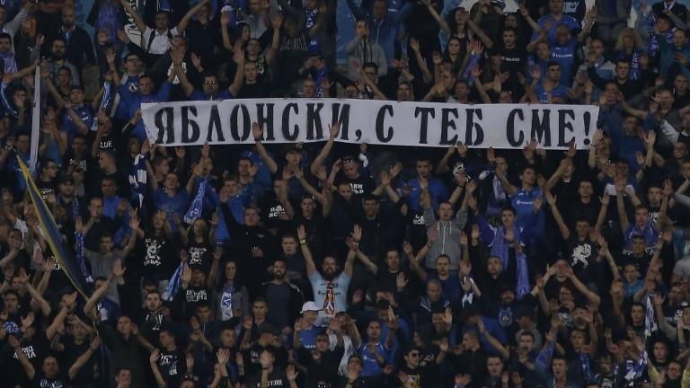 Левскарите подкрепиха Яблонски с транспарант