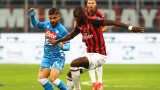 Милан - Наполи 2:0 (Развой на срещата по минути)