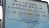 Синдикатът в МВР не иска билборд, а по-високи заплати