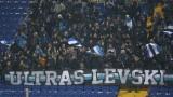 От Левски пуснаха в продажба билетите за мача с Етър