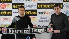 Локо (ГО) подкрепи Александър Димитров