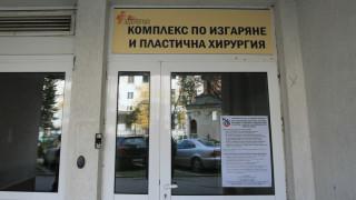 """7 млн. лв. са нужни за ремонта на Клиниката по изгаряния в """"Пирогов"""""""