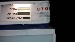 Затварят седем бензиностанции за нарушения