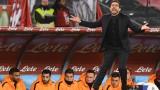 Еузебио Ди Франческо: Трябва да направим нещо голямо срещу Барселона