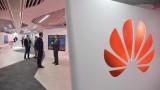 САЩ, Huawei и каква отсрочка даде страната на китайския производител