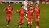 Късметлийски Ливърпул напред в Лига Европа (ВИДЕО)