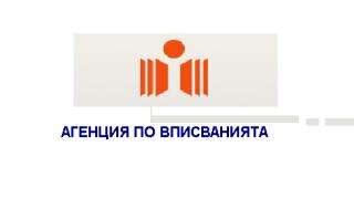 До 3 дни ще са готови актовете по всички сделки в Службите по вписвания