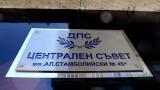 ДПС очаква доказателства и цитира позицията на Пеевски