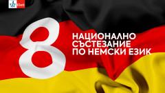 Записването в престижното национално състезание по немски език продължава до петък