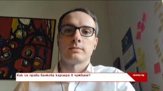 Българинът, който отговаря за 15 милиона клиенти на една от най-големите банки в Европа