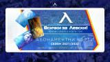 """Левски: Да запазиш своето място на """"Герена"""" е традиция"""