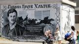 Графити фестивал за буквите правят до паметника на Радой Ралин в София