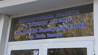 Обсъждат приватизацията на общинската болница в Нова Загора