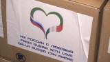 Виждат пропаганда в мотивите на Русия за подпомагането на Италия за коронавируса