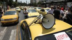 Оставка на правителството поискаха таксиджиите в Гърция