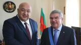 Томас Бах: България ме впечатли