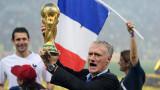Дидие Дешан със страхотно постижение начело на Франция