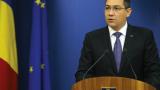 Румънският премиер Виктор Понта подаде оставка