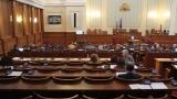 Депутатите събраха кворум от втори опит