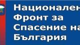 НФСБ обяви кандидатите си за кмет на Добрич и Варна
