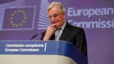 Барние: Сериозни различия между ЕС и Лондон след първия кръг преговори