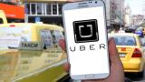 Uber отнася $20 милиона глоба