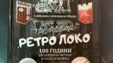 Локомотив (Горна Оряховица) пуска специална книга за 100 години