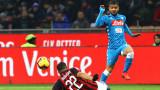 Милан - Наполи 0:0 (Развой на срещата по минути)