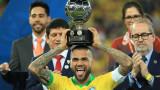 Дани Алвеш: Свикнали сме да печелим срещу Аржентина