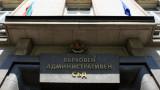 ВАС разреши регистрацията на партията на Божков