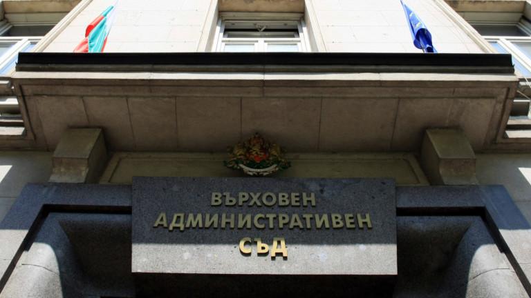 Пленумът на съдиите от Върховния административен съд (ВАС) се обяви