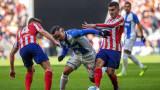 Атлетико (Мадрид) завърши 0:0 с Леганес в Ла Лига